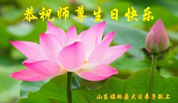 潍坊法轮功学员恭贺世界法轮大法日暨李洪志大师华诞(30条)