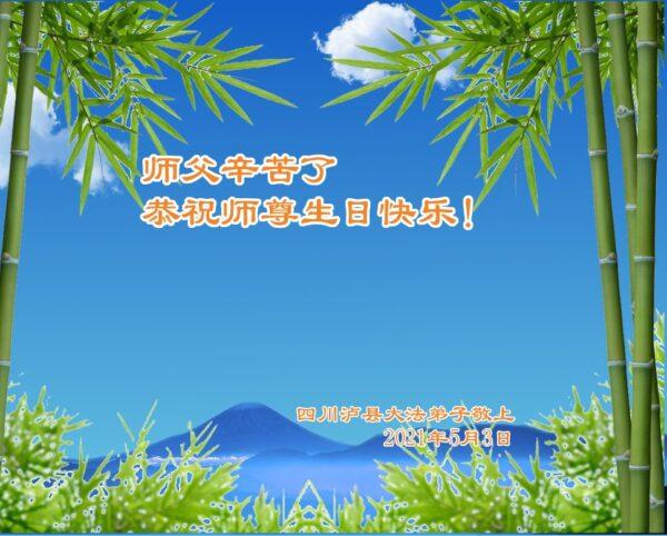 四川法轮功学员恭贺世界法轮大法日暨李洪志大师华诞(32条)