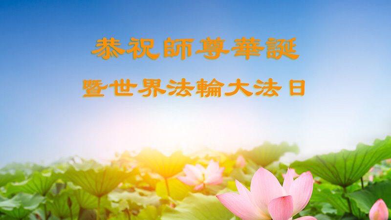 天津大法弟子恭賀世界法輪大法日暨李洪志師尊華誕