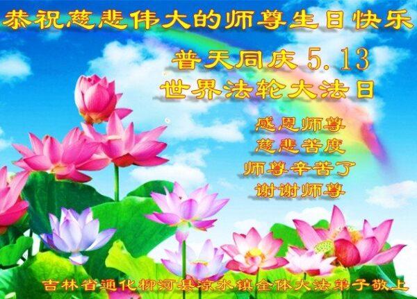 吉林省大法弟子恭贺世界法轮大法日暨师尊华诞(20条)