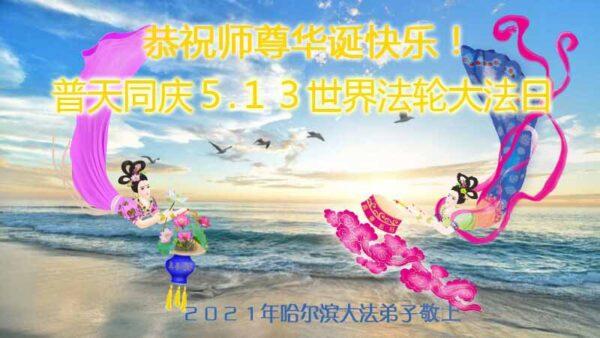 哈尔滨法轮功学员恭贺世界法轮大法日暨李洪志大师华诞(22条)