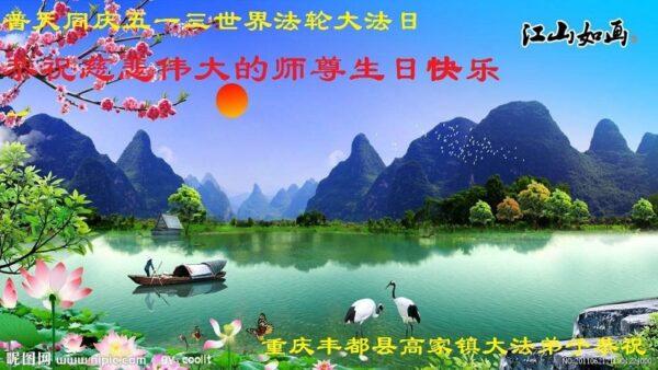 重慶法輪功學員恭賀世界法輪大法日暨李洪志大師華誕(22條)