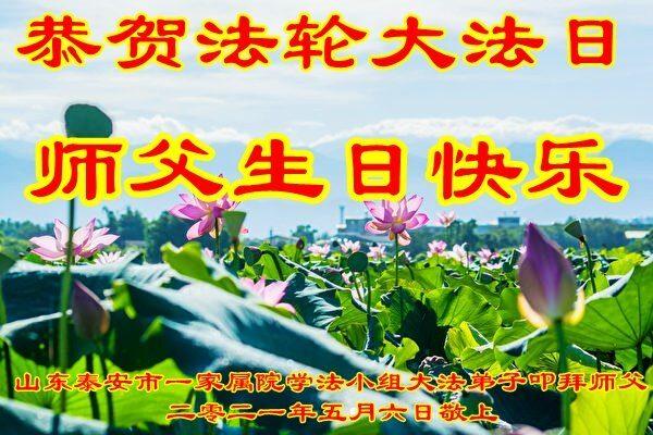 山東大法弟子恭賀世界法輪大法日暨師尊華誕(21條)