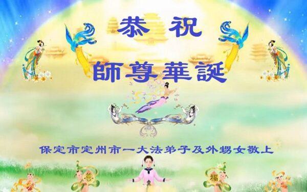 保定法轮功学员恭贺世界法轮大法日暨李洪志大师华诞(22条)