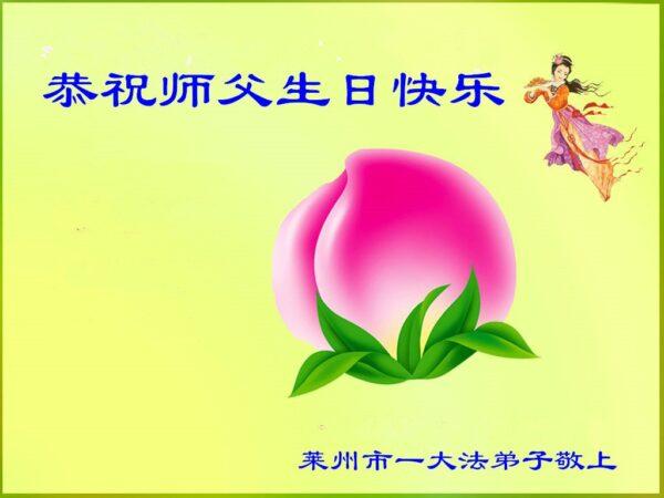 山东法轮功学员恭贺世界法轮大法日暨李洪志大师华诞(21条)