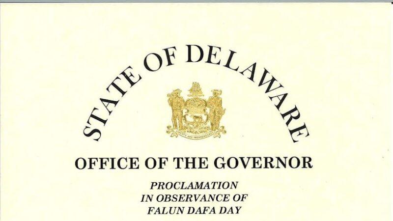 """特拉华州长宣布5.13为""""州法轮大法日"""""""