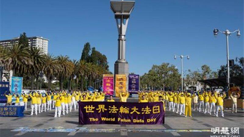舊金山學員遊行 歡慶世界法輪大法日
