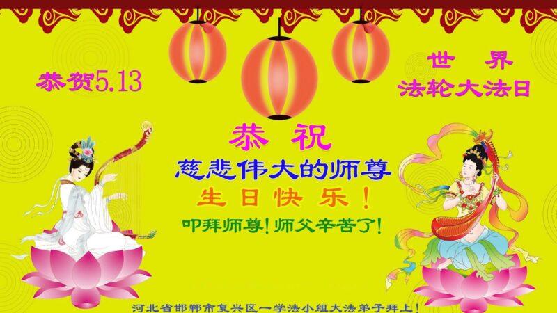 河北法轮功学员恭贺世界法轮大法日暨李洪志大师华诞(23条)
