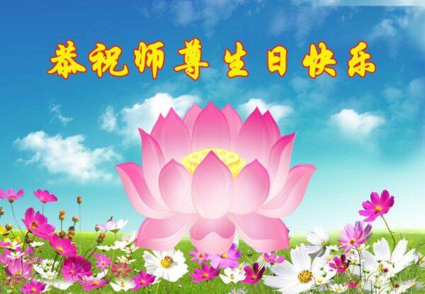 山西大法弟子恭贺世界法轮大法日暨李洪志师尊华诞(25条)