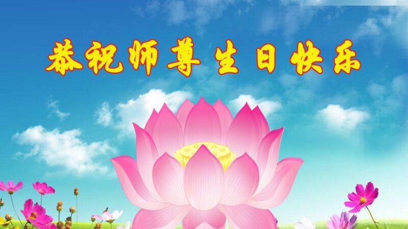 山西大法弟子恭賀世界法輪大法日暨李洪志師尊華誕(25條)