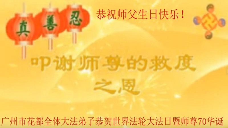 广州法轮功学员恭贺世界法轮大法日暨李洪志大师华诞(21条)