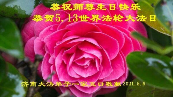 济南法轮功学员恭贺世界法轮大法日暨李洪志大师华诞(24条)