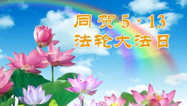 唐山大法弟子恭贺世界法轮大法日暨师尊华诞(25条)