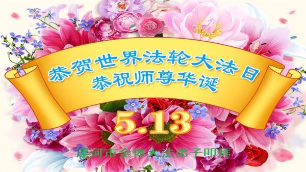 河南法轮功学员恭贺世界法轮大法日暨李洪志大师华诞