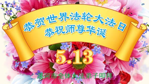 河南法轮功学员恭贺世界法轮大法日暨李洪志大师华诞(24条)