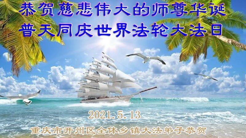 鄉村法輪功學員恭賀世界法輪大法日暨李洪志大師華誕(27條)