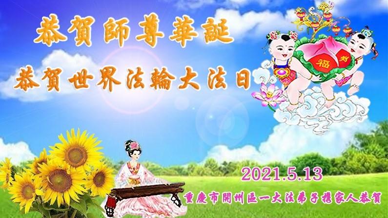 重庆法轮功学员恭贺世界法轮大法日暨李洪志大师华诞(22条)