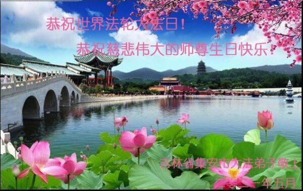 吉林省大法弟子恭賀世界法輪大法日暨師尊華誕(21條)