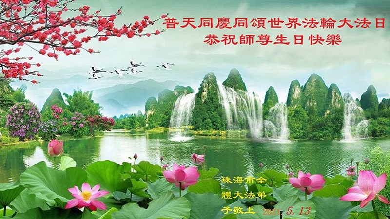 广东法轮功学员恭贺世界法轮大法日暨李洪志大师华诞(23条)