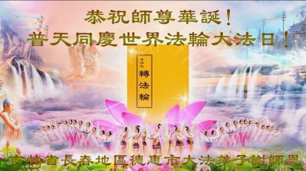 长春法轮功学员恭贺世界法轮大法日暨李洪志大师华诞(21条)