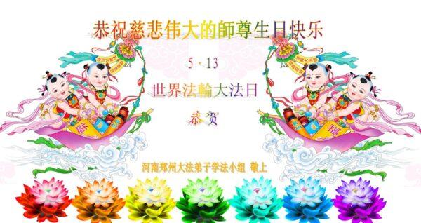 郑州法轮功学员恭贺世界法轮大法日暨李洪志大师华诞(19条)