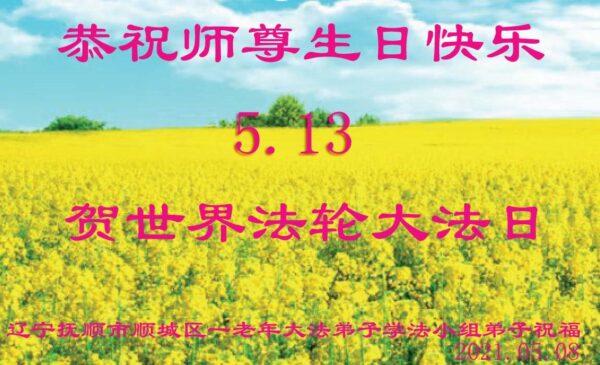 遼寧法輪功學員恭賀世界法輪大法日暨李洪志大師華誕(21條)