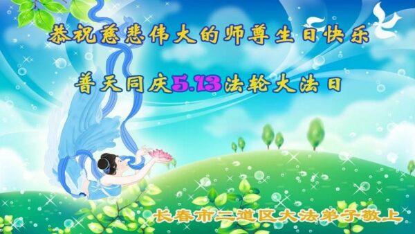 長春法輪功學員恭賀世界法輪大法日暨李洪志大師華誕(25條)
