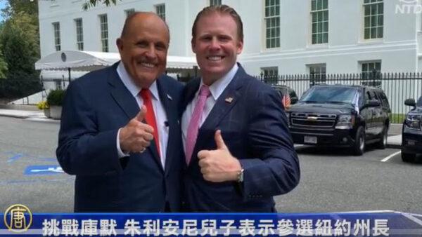 曾任川普白宫助理 朱利安尼之子竞选纽约州长