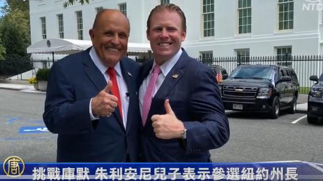 曾任川普白宮助理 朱利安尼之子競選紐約州長