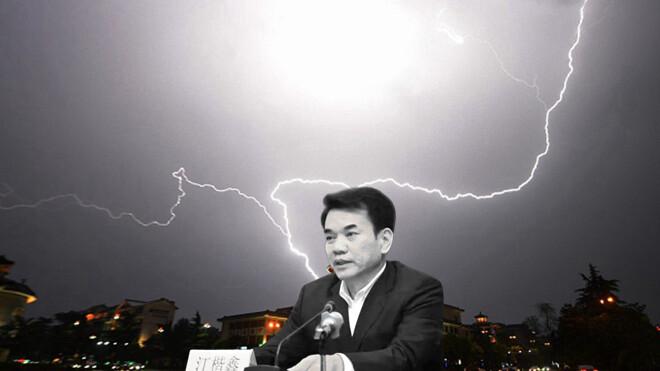 廣東政法委副書記落馬 曾上三條「追查通告」