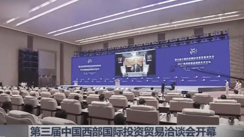日媒:中共办西部国际投资贸易会 欧美全体缺席