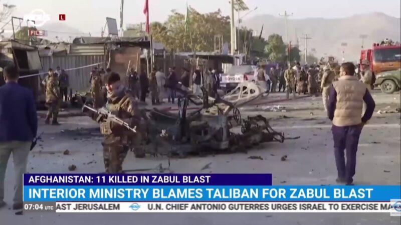 阿富汗再传炸弹袭击 公车被炸至少11死28伤