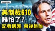 【横河观点】美制裁610谁怕了 记者遇袭幕后是谁