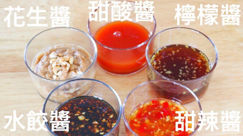 【美食天堂】5道亚洲必吃沾酱汁的做法