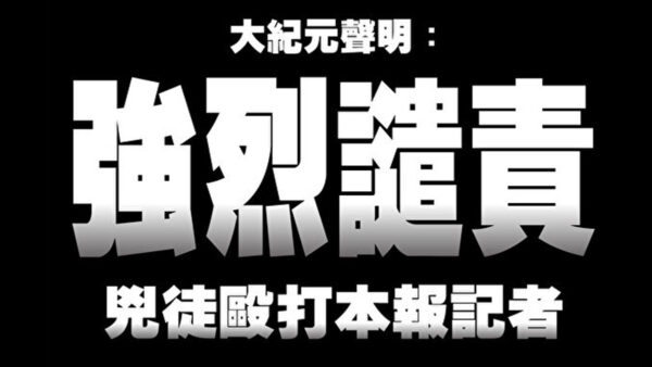 大紀元聲明:強烈譴責凶徒毆打本報記者