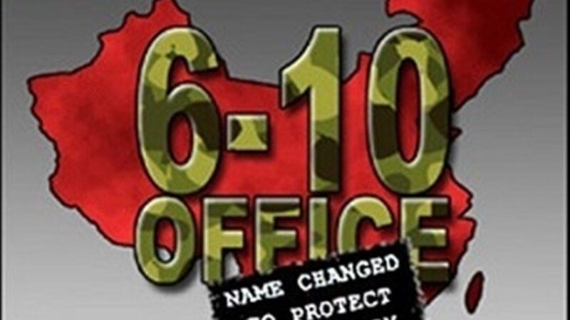 中共政法委和610在迫害法轮功中的要害作用(3)