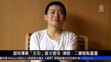 中國新聞簡訊:習明澤案「主犯」首次會母  二審疑點重重