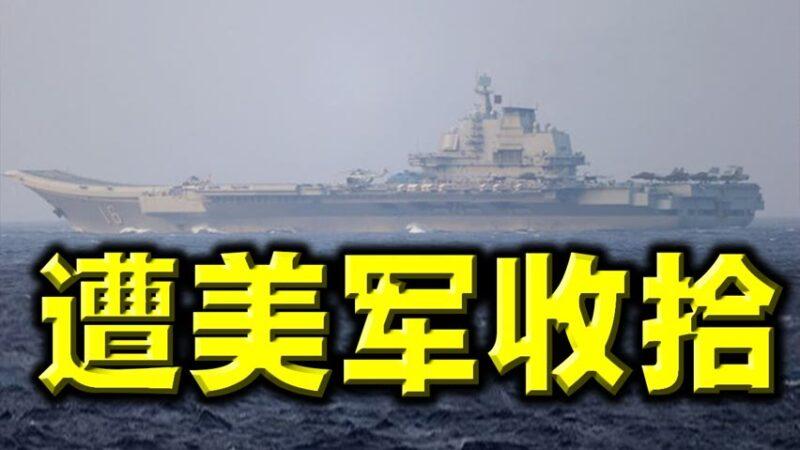 陳破空:共軍終於承認 遼寧號慘遭美軍修理