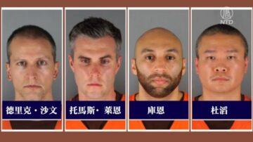 弗洛伊德案最新進展 大陪審團起訴4名前警察