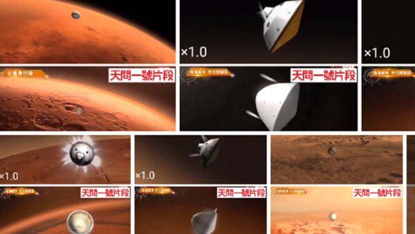 """""""山寨""""成性 中共登陆火星动画被揭抄袭NASA旧片"""