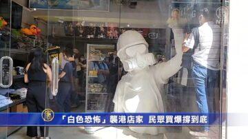 「白色恐怖」襲港店家 民眾買爆撐到底