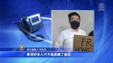 港記者遇襲 洛港人:不因中共打壓而退縮