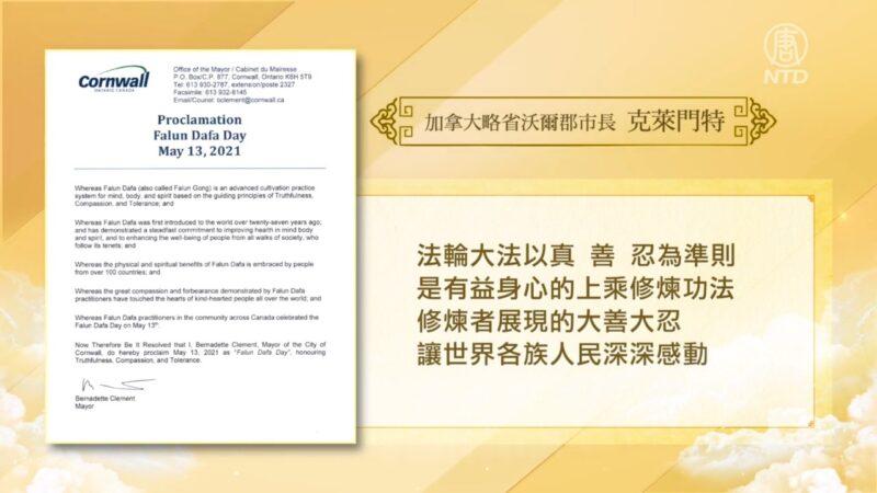 世界法輪大法日將至 美加政要褒獎祝賀