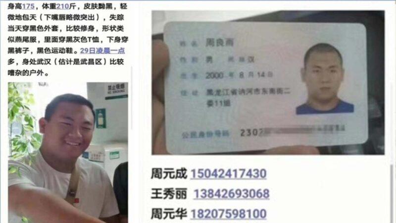 武汉又传大学生失踪 活摘器官疑云再起