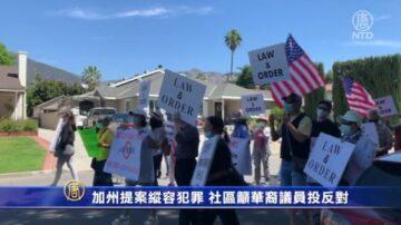 加州提案縱容犯罪 社區籲華裔議員投反對
