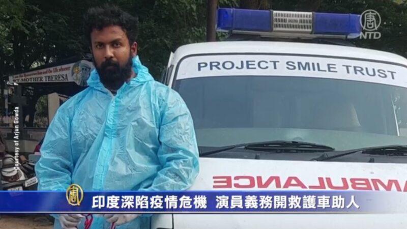 【最新疫情】印度深陷疫情危機 演員義務開救護車助人