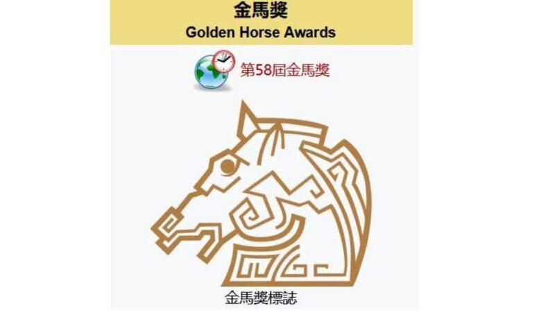 58屆金馬獎增設「最佳紀錄短片」 6月受理報名