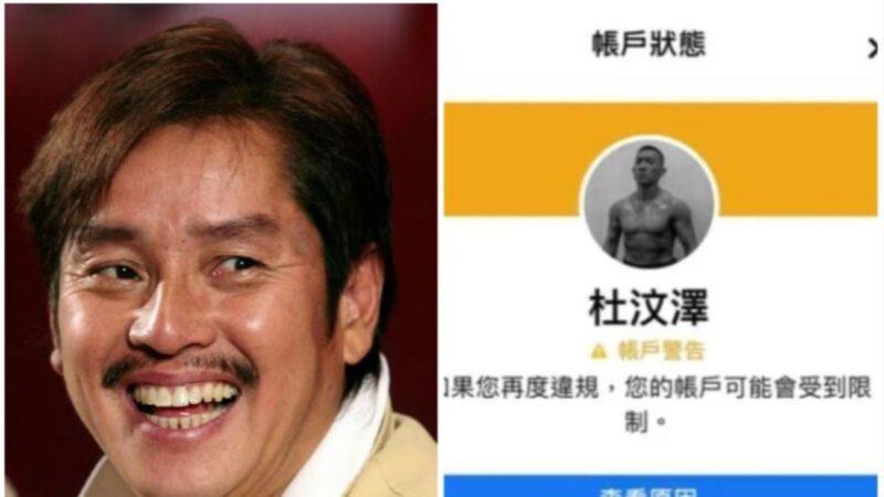 香港国安惊爆丑闻 杜汶泽:去问问谭咏麟