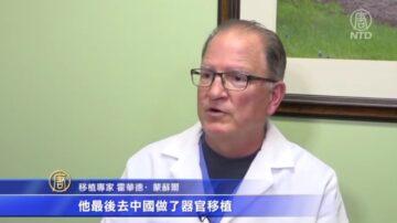德州醫生披露病人不知中參與中共活摘器官