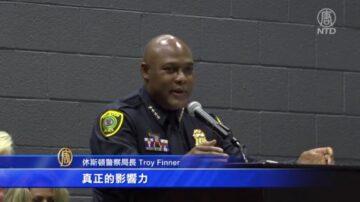 休斯顿警察局长表示反警者是少数人